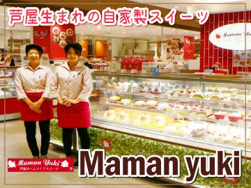 maman yuki(ママン ユキ) (1)芦屋本店(2)住吉店のアルバイト情報
