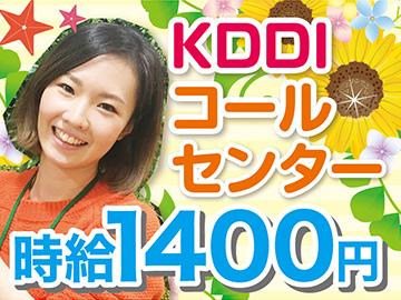株式会社KDDIエボルバ 関西採用センター/FA030178のアルバイト情報