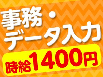 (株)セントメディア OM事業部 大阪支店のアルバイト情報