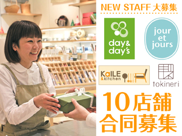 day&day's/jour et jours/tokineri/KaILE&kitchenのアルバイト情報
