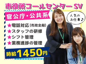 りらいあコミュニケーションズ(株)/0510005003のアルバイト情報