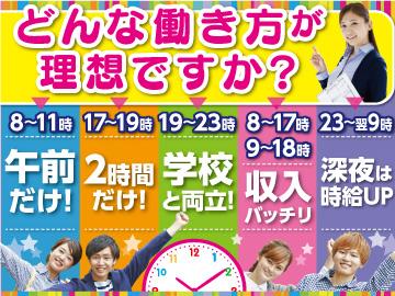トランスコスモス株式会社 Work it! Plaza福岡/FK1708403のアルバイト情報