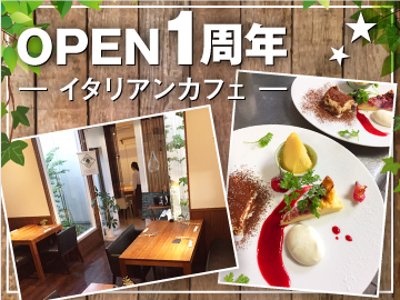 cafe dining Luana(カフェダイニングルアーナ)のアルバイト情報