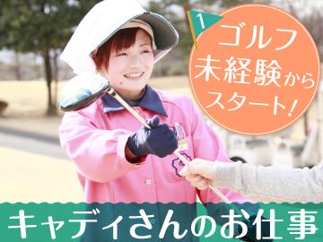 京王レクリエーション株式会社 桜ヶ丘カントリークラブのアルバイト情報