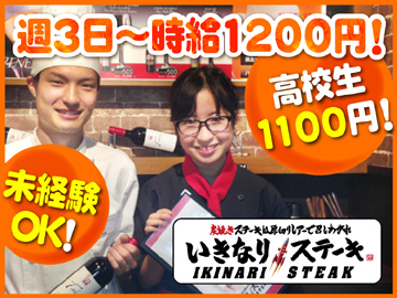 いきなりステーキ 府中駅前店のアルバイト情報