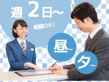 コンフォートホテル呉のアルバイト情報