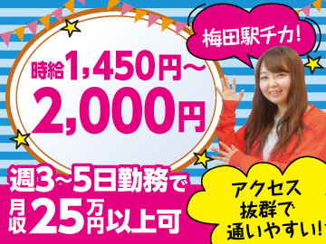 【100名の大募集】未経験から月収25万円以上可能!週3日〜OK☆履歴書不要♪