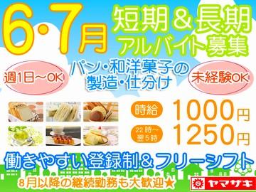 山崎製パン株式会社 千葉工場のアルバイト情報