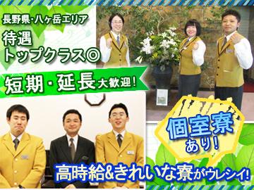株式会社  八ケ岳高原ロッジのアルバイト情報