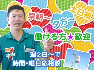 セブンーイレブン 一宮北小渕店のアルバイト情報