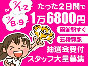 株式会社ヒト・コミュニケーションズ /02o03017060905のアルバイト情報