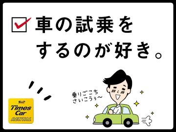 タイムズカーレンタル福岡県5店舗合同募集(八幡店)のアルバイト情報