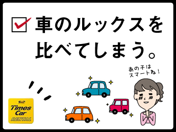 タイムズカーレンタル関東3店舗合同募集のアルバイト情報