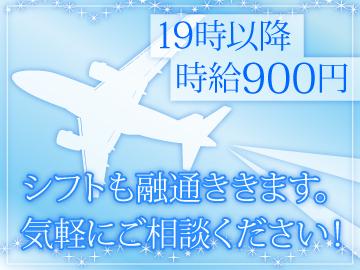ダイニングれすとらん 海彩【北九州空港3F】のアルバイト情報