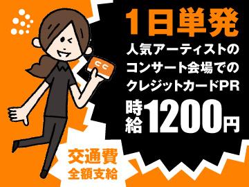 株式会社ヒト・コミュニケーションズ /01o08017061406のアルバイト情報