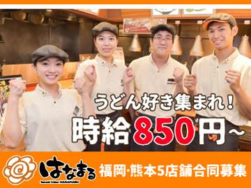 ≪ はなまるうどん ≫ 福岡・熊本5店舗合同募集のアルバイト情報