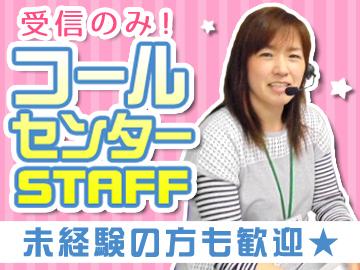 株式会社ベルーナ  春日部コールセンターのアルバイト情報
