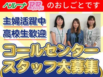 株式会社ベルーナ  <上尾・鴻巣エリア> コールセンターのアルバイト情報