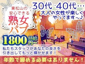 未経験者大歓迎!東松山で人気の熟女PUB 「SUMIDAGAWA」♪30代、40代…お姉さん世代が活躍中!
