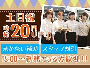 元町珈琲 日進竹の山の離れのアルバイト情報