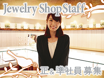 As-meエステール(株)・関東エリア10店舗同時募集!のアルバイト情報