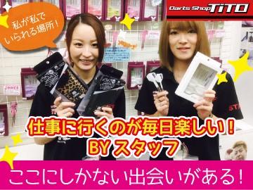 Darts Shop TiTO 熊本店 (株)フェリックスのアルバイト情報