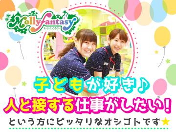 (株)イオンファンタジー 香川・徳島*4店舗合同募集のアルバイト情報