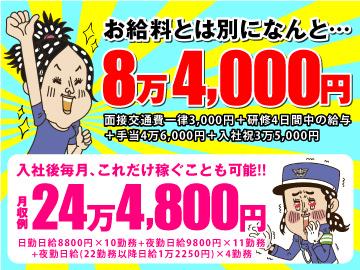 グリーン警備保障(株) 厚木支社/A0600003001のアルバイト情報