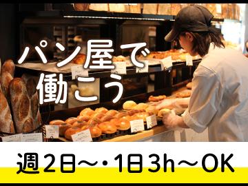 パーニス ダ・ヴィンチ飯田橋店のアルバイト情報