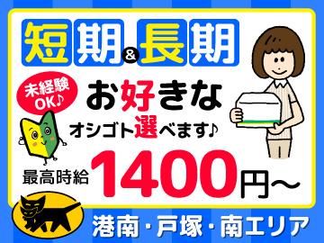 ヤマト運輸株式会社 港南・戸塚・南エリアのアルバイト情報