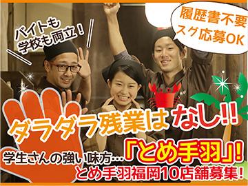 (株)フェリックス 「とめ手羽」福岡10店舗同時募集のアルバイト情報