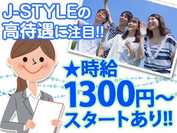 有限会社J−STYLEのアルバイト情報