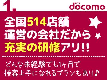 ドコモショップ熊野店 (ITX株式会社)のアルバイト情報