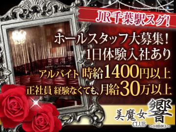 美魔女クラブ 響 -hibiki-のアルバイト情報