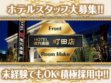 HOTEL現代楽園 町田店のアルバイト情報