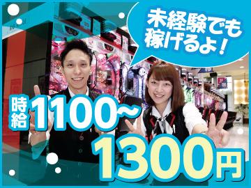 ビッグアップル太宰府店のアルバイト情報