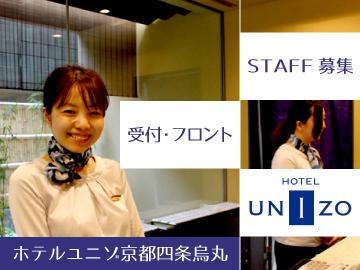 ホテルユニゾ京都四条烏丸のアルバイト情報
