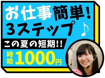 (株)ベルシステム24 松江ソリューションセンター/009-60146のアルバイト情報