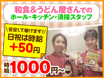 味の民芸 高島平店のアルバイト情報