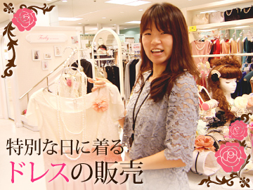 Forby OF FEMME≪5店舗同時募集≫のアルバイト情報