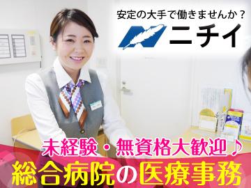 株式会社ニチイ学館 渋谷支店のアルバイト情報