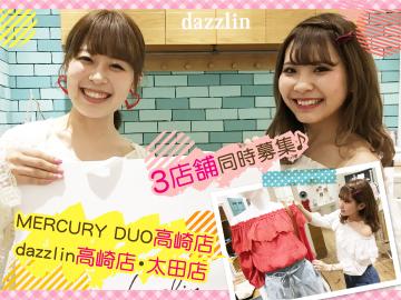 株式会社SIGN 【dazzlin】【MERCURYDUO】のアルバイト情報