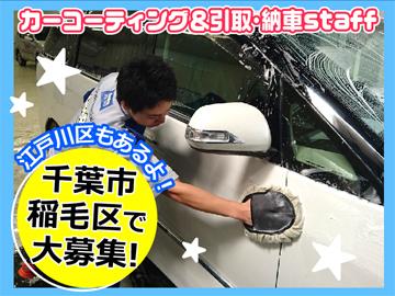 鈴木自工(株)(1)千葉北BPセンター(2)江戸川本店のアルバイト情報
