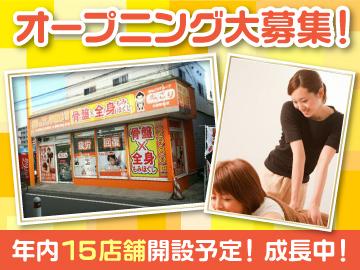楽ごり 矢部駅前店 (ほねごりチェーン)のアルバイト情報