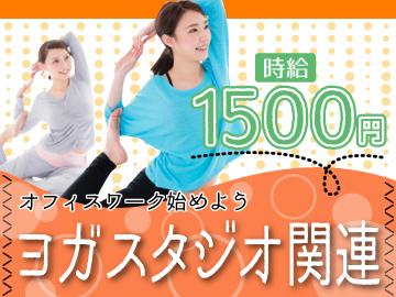 株式会社プラスアルファ 新宿支店<応募コード 6-FJ-8>のアルバイト情報