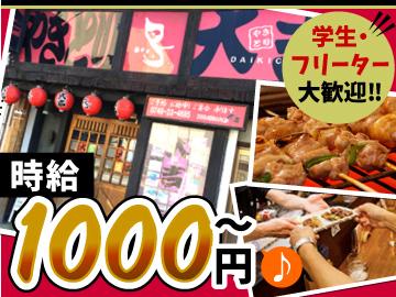 やきとり大吉 彦根駅前店のアルバイト情報