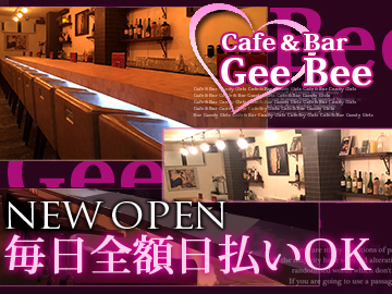 【☆GRAND OPEN☆】毎日ずっと全額日払いOKのお店です♪