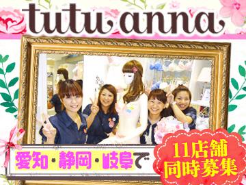 tutuanna(チュチュアンナ)  ★愛知・静岡・岐阜11店舗募集★のアルバイト情報