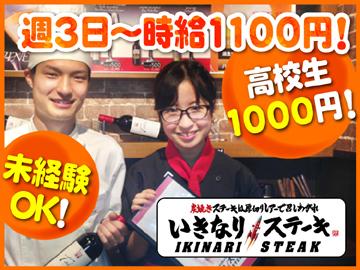 いきなりステーキ 福岡天神店のアルバイト情報