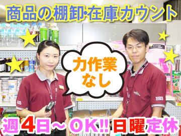株式会社リージス・ジャパン 福岡DOのアルバイト情報